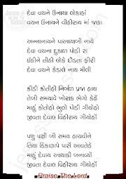 Deva Vachane Unaya Lokaha - देवा वचने उनाया  लोकाहाय  जीसस गामीत गीत