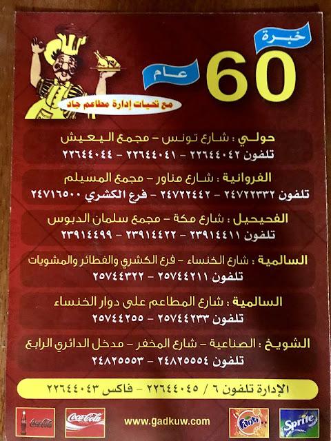 رقم مطعم جاد الكويت
