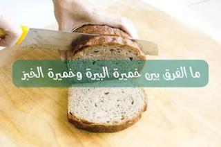 ما الفرق بين خميرة البيرة وخميرة الخبز