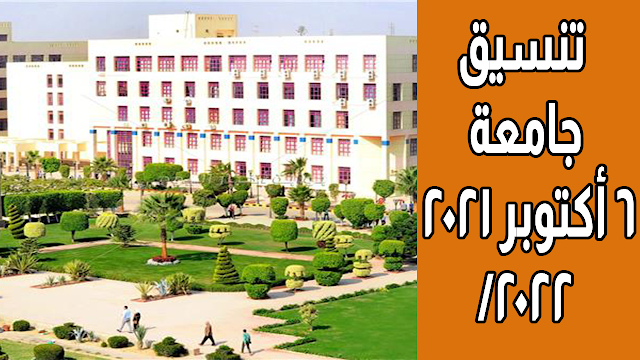 تنسيق جامعة 6 أكتوبر 2021/2022