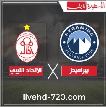 بث مباشر مباراة بيراميدز والاتحاد الليبي في الكونفدرالية الافريقية