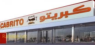 منيو وفروع وأرقام مطعم كبريتو Cabrito السعودية 2020