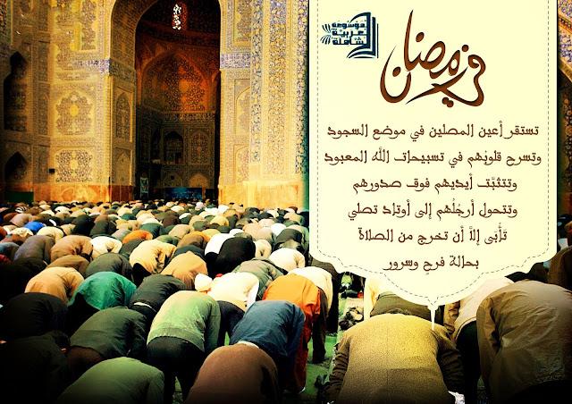 الصلاة في المساجد في رمضان (تصميم)