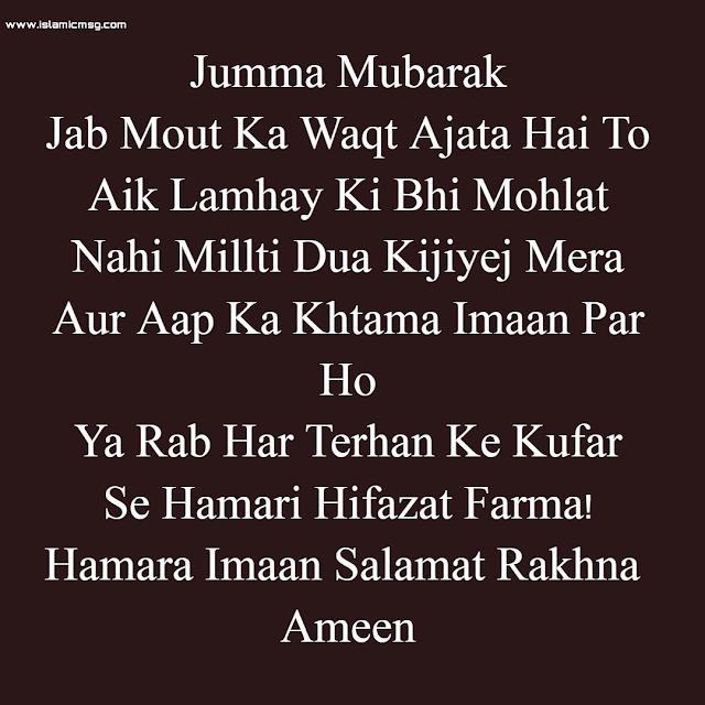 Khtama Imaan Par Ho