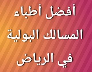 قائمة أفضل أطباء مسالك بولية في السعودية