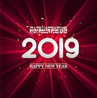 صور راس السنة الجديدة 2019كل عام وانتم بخير happy new year