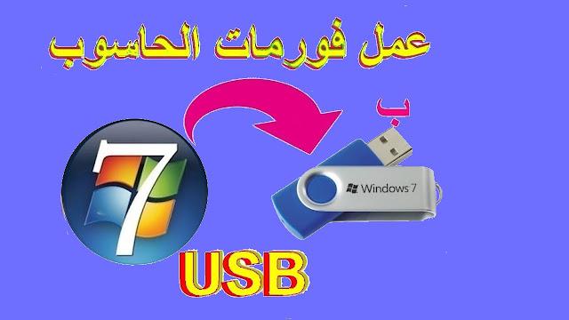 كيفية عمل فورمات للكمبيوتر و تثبيت ويندوز 7 عبر usb