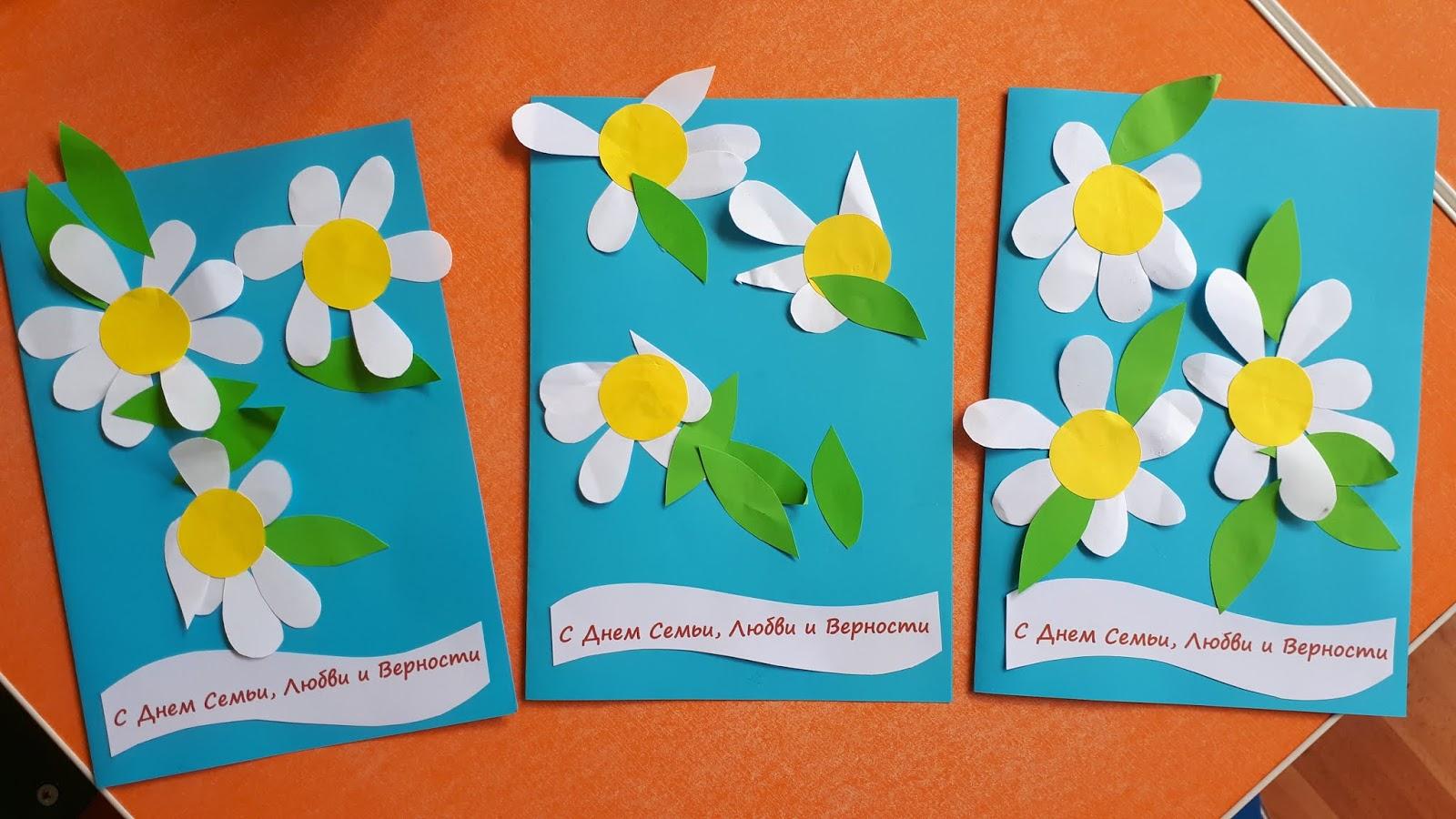 открытки на день семьи и верности своими руками истечении этого времени