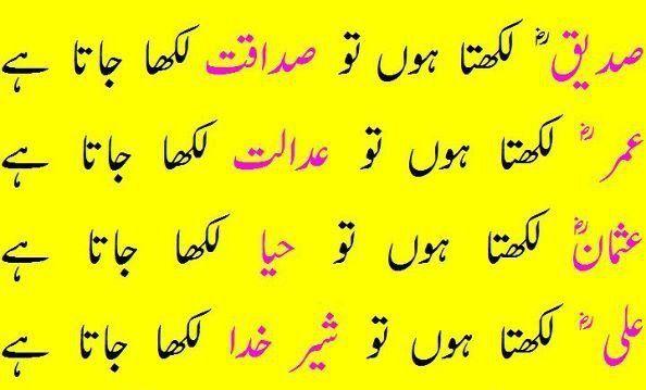 Siddiq likhta hon urdu islamic poetry urdu islamic - Wallpaper urdu poetry islamic ...