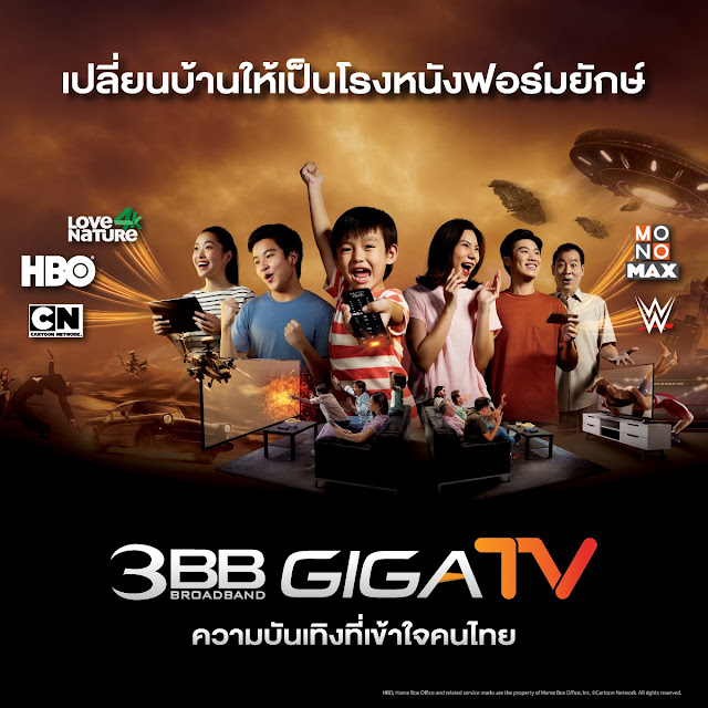 3BB GIGA TV