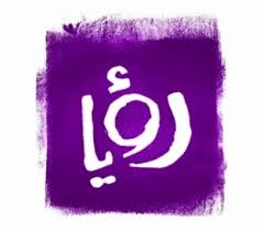 مشاهدة قناة رؤيا الاردنية roya بث مباشر