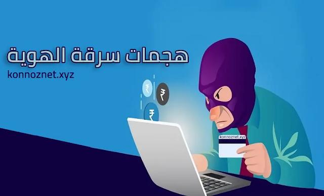 هجمات سرقة الهوية