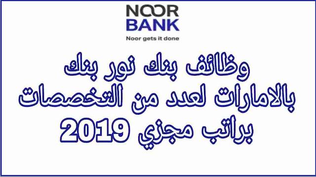 وظائف بنك نور بنك 2019