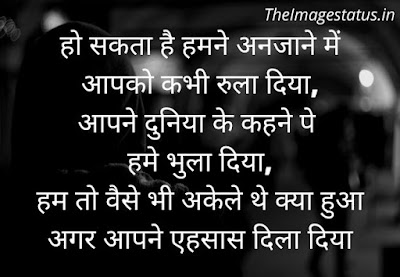 Sorry quotes images In Hindi
