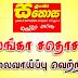 Lanka Sathosa - Job Opportunities