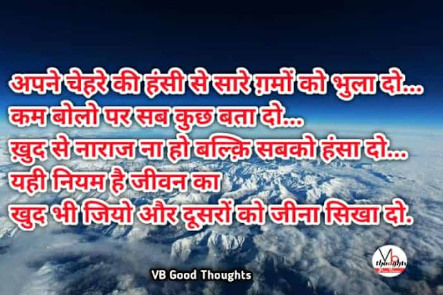 [ Best ] Hindi Suvichar - Good Thoughts In Hindi -  सुविचार - Suvichar With Images - hindi suvichar with images - suvichar photo - jiyo aur jine do