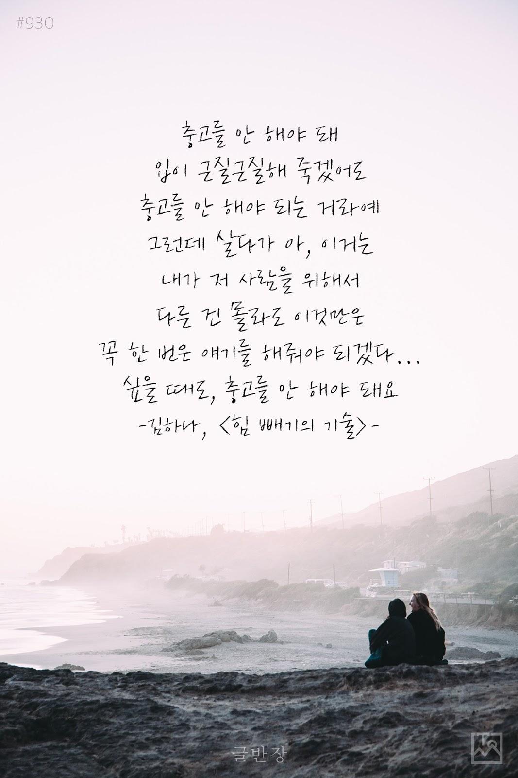 충고 - 김하나, <힘 빼기의 기술>