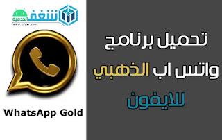 تحمیل واتساب الذهبي للآيفون 2021 بدون جلبريك whatsapp gold iphone apk