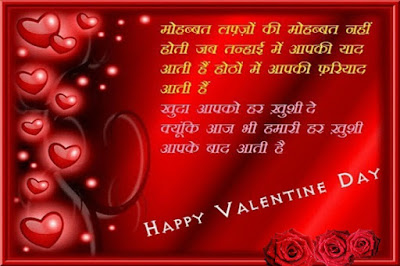 happy-valentines-day-2018-best-shayari