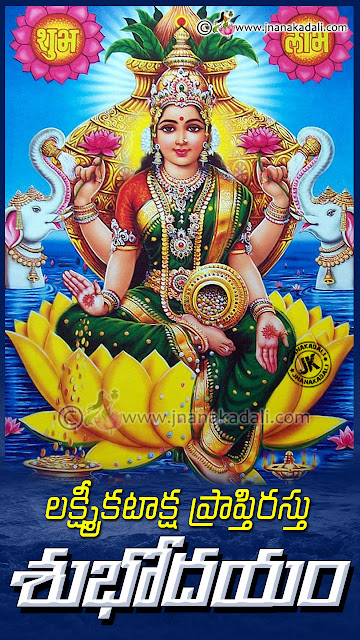 Goddess Lakshmi Deavi images, Friday Greetings blessings of Goddess Lakshmi