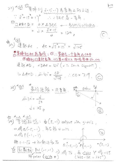 2020 DSE Math Paper 2 MC Full Explanation 數學 卷二 答案 解題步驟 Q21 ,22, 23, 24