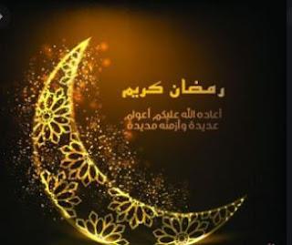 افضل الاعمال الصالحة في رمضان للتقرب من الله