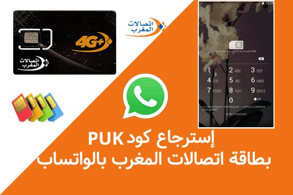 الحصول على Code Puk اتصالات المغرب بالواتساب