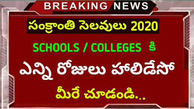 pongal-holidays-for-schools-and-colleges-2020