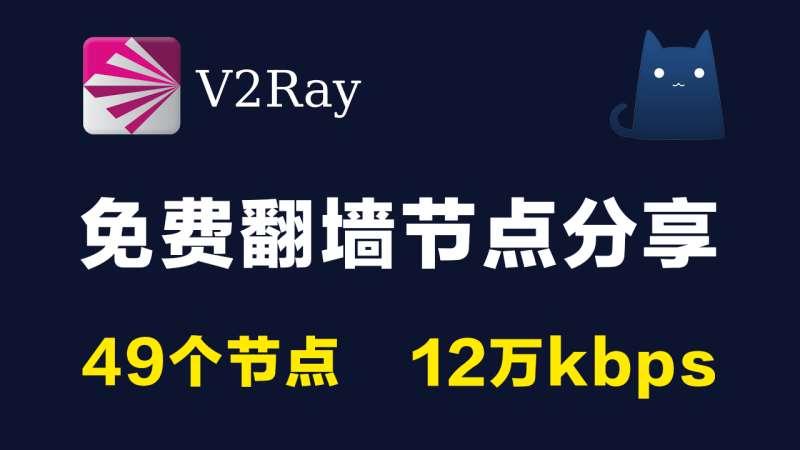 49个免费v2ray节点分享clash订阅链接|12万kbps|2021最新科学上网梯子手机电脑翻墙vpn代理稳定|v2rayN,clash,trojan,shadowrocket小火箭