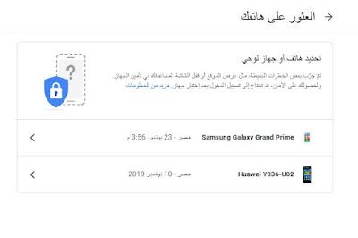 طريقة تفعيل ميزة تحديد الموقع Google Find My Device