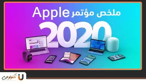 مؤتمر ابل 2020