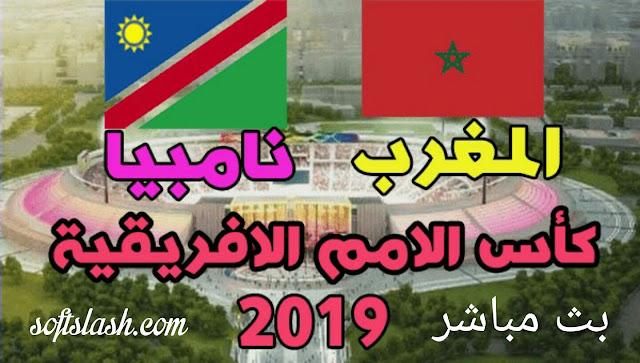 المغرب ضد ناميبيا بث مباشر بدون تقطيع بمختلف الجودات