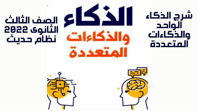 شرح درس الذكاء الواحد والذكاءات المتعددة للصف الثالث الثانوي 2022