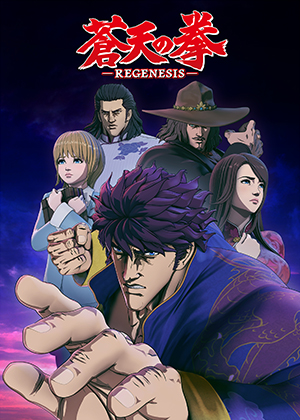 Souten no Ken Re:Genesis [03/??] [HD] [MEGA]