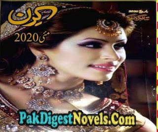 Kiran Digest May 2020 Pdf Download
