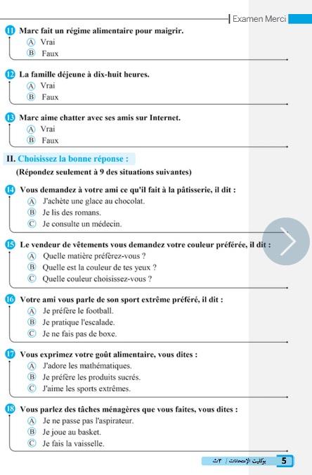 كتاب امتحانات البوكليت ميرسى لغة فرنسية ثانية ثانوى ترم ثانى 2020