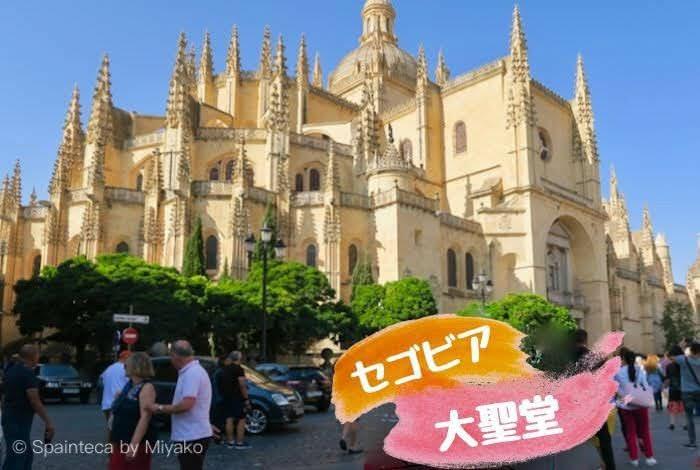 Catedral de Segovia セゴビアの美しい大聖堂