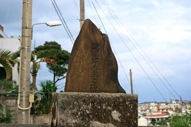 與那城大主之碑の写真