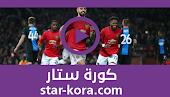 مشاهدة مباراة مانشستر يونايتد ولاسك لينز بث مباشر كورة ستار اون لاين لايف 05-08-2020 الدوري الأوروبي