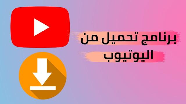 برنامج تحميل من اليوتيوب,تنزيل يوتيوب سريع,برنامج تحميل الفيديو من اليوتيوب,تحميل برنامج tubemate,برنامج تنزيل فيديو من اليوتيوب,برنامج تنزيل فيديوهات من اليوتيوب,تحميل تيوب ميت,تنزيل تيوب ميت,برنامج اليوتيوب,تنزيل فيديوهات يوتيوب,برنامج تنزيل الفيديو من اليوتيوب,تنزيل فيديوهات من يوتيوب,برنامج تحميل فيديوهات من اليوتيوب,برنامج التحميل من اليوتيوب,برنامج تحميل فيديو من يوتيوب,تنزيل الاغاني من يوتيوب,تنزيل وتحميل تيوب ميت,تنزيل يوتيوب 2021