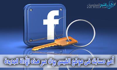 أمن حسابك فى موقع الفيس بوك عبر هذه الأداة الجديدة