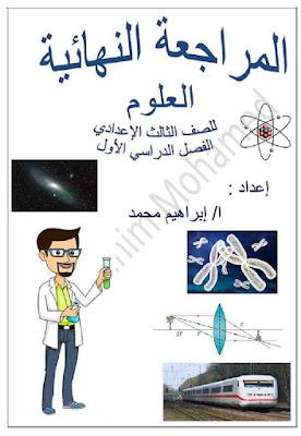 المراجعة النهائية في العلوم