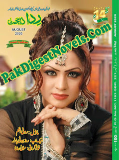 Rida Digest August 2020 Pdf Download