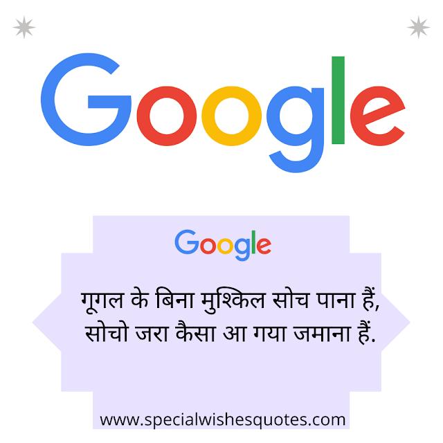 google ki shayari images