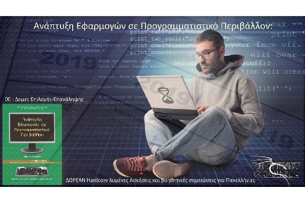 Ανάπτυξη Εφαρμογών σε Προγραμματιστικό Περιβάλλον - Δωρεάν λυμένες ασκήσεις για τις Πανελλήνιες