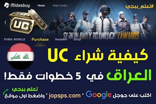 خطوات شراء uc في العراق Midasbuy uc Iraq