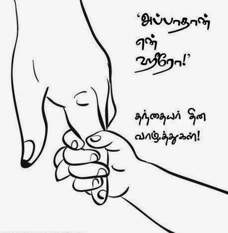 Happy Fathers Day Quotes And Wishes Images In Tamil