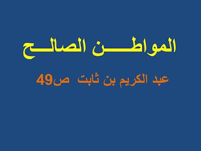 تحضير النص القرائي المواطن الصالح السنة الثانية اعدادي