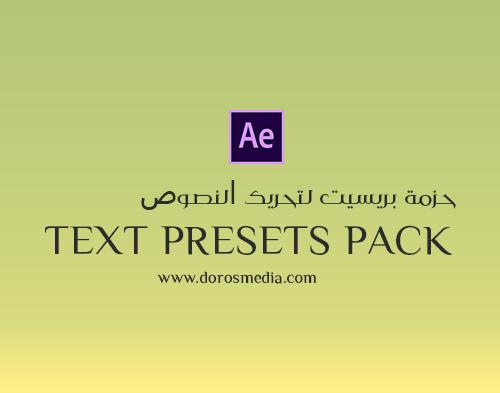 مجموعة بريسيت جديدة لتحريك النصوص بإحترافية في الافترافكت Text Presets Pack