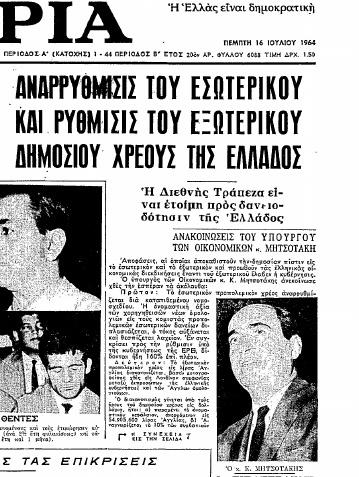 Ντοκουμέντο: Πώς το 1964 ο Μητσοτάκης «αναρρύθμισε» τα διαγραμμένα προπολεμικά χρέη!